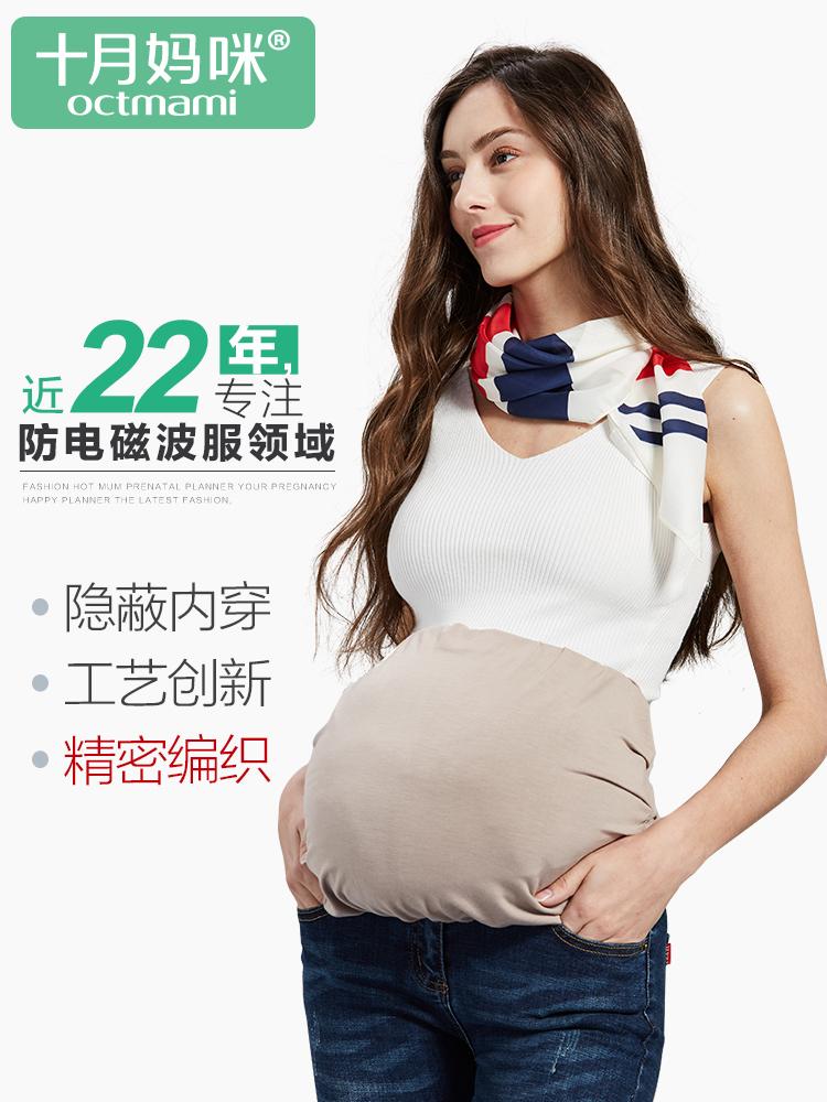 十月妈咪怀孕期银纤维孕妇防辐射服肚围四季防辐射孕妇装肚兜针织