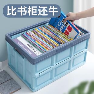 可折叠书籍收纳箱学生高中装书本用的收纳盒塑料整理箱子书箱神器