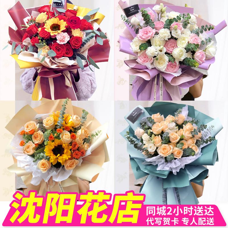 瀋陽の花と同城の速達は誕生日のバラのカーネーションの花束と引き分けの沈河の大東の花屋に花を送ります。