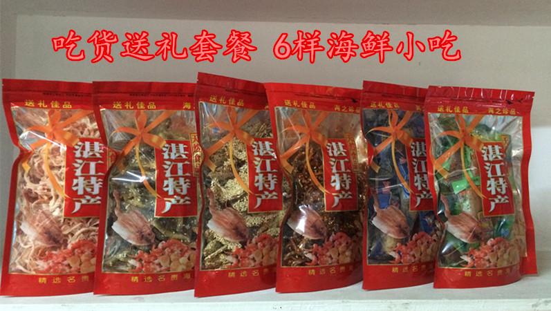 湛江特产即食海鲜小吃特惠套餐礼包 吃货多样组合套餐6大包