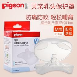 贝亲乳头保护罩奶头内陷保护罩喂奶哺乳期超薄硅胶乳头贴防咬乳盾