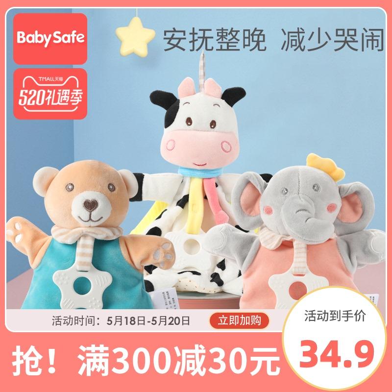 babysafe安抚巾婴儿可入口睡觉神器0-1岁新生儿玩偶宝宝手偶玩具