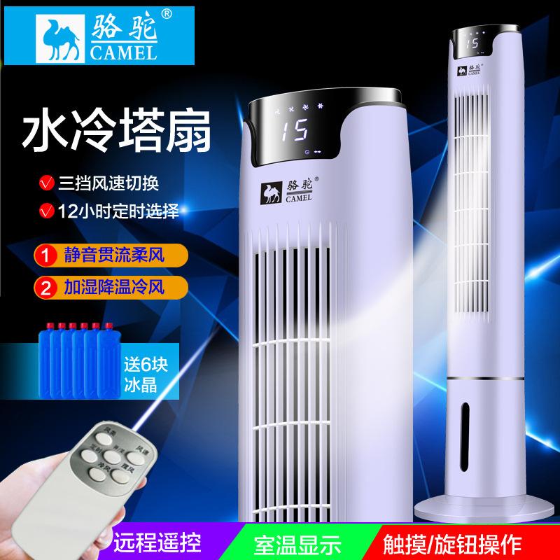 骆驼空调扇制冷风扇家用空调神器10月11日最新优惠