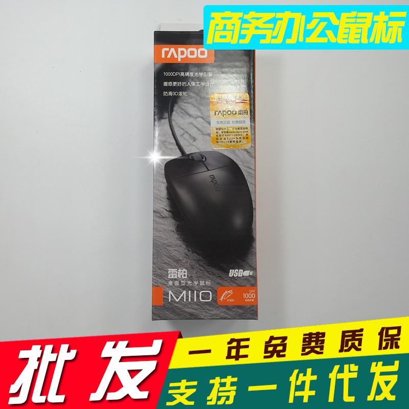 正品雷柏M110M120有线鼠标 雷柏N1020 游戏鼠标 办公鼠标批发