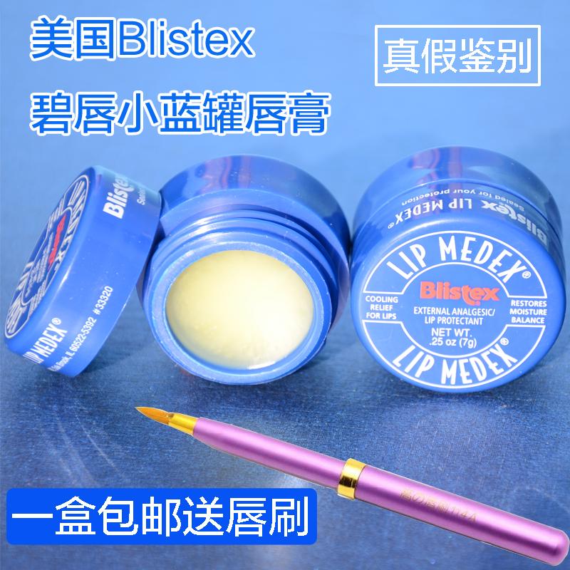 Сша Blistex синий губа маленький синий бак бальзам для губ маленький синий бутылка увлажняющий увлажняющий пополнение губа мембрана бесцветный защищать губная помада