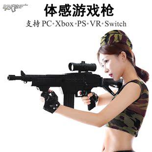 锐火体感游戏枪升级版pc ps3 ps4 xbox360 one Switch TV吃鸡射击