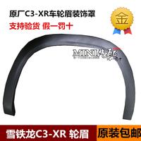 Citroen C3XR колесная бровь в оригинальной упаковке C3-XR колесная брови лист панель протереться полосатый Обод полосатый оригинал
