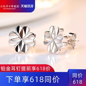 pt950 18k白金钻石四叶草女耳环