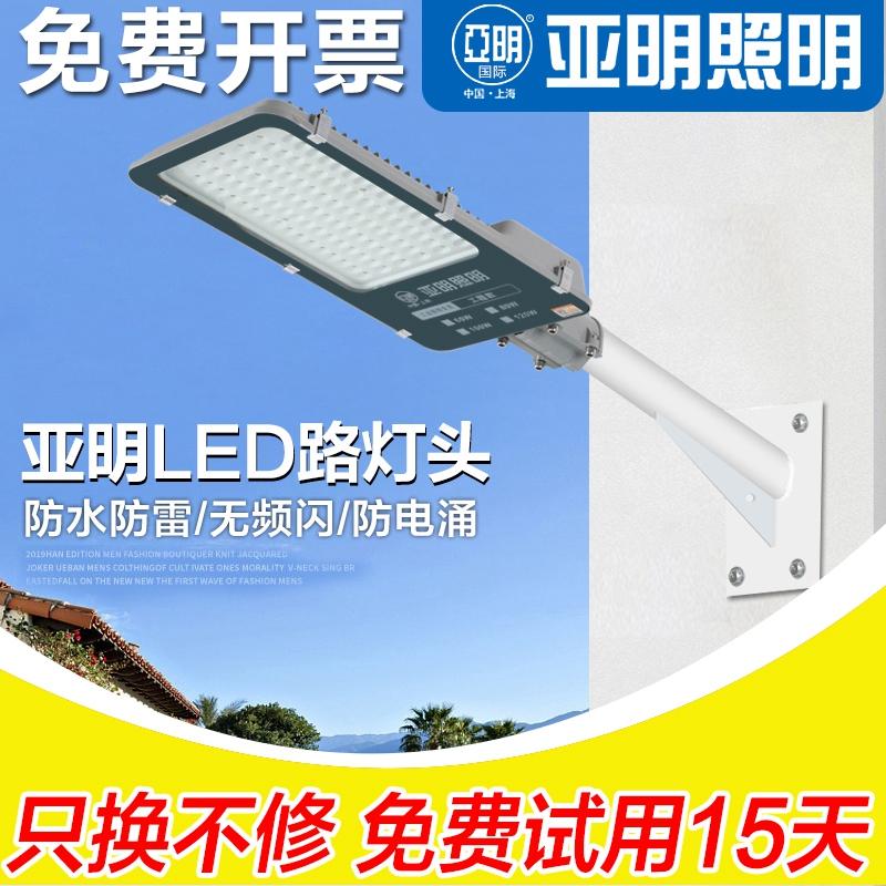 上海亚明路灯头挑臂路灯 新农村电线杆道路led路灯头超亮户外灯
