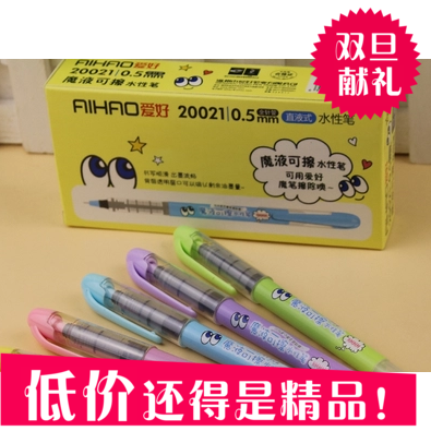 包邮爱好20021直液式可擦笔魔液可擦笔0.5mm全针管可擦水性走珠笔