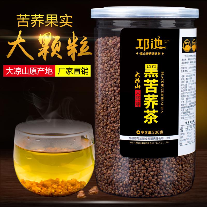苦荞茶黑珍珠 黑苦荞茶正品500g全胚大凉山特产级原麦粒香荞麦茶的宝贝主图