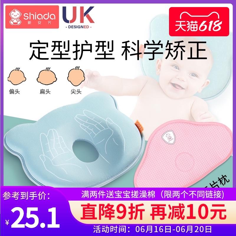 定型枕婴儿枕头幼儿纠正偏头新生儿云片枕防偏头宝宝头型矫正神器