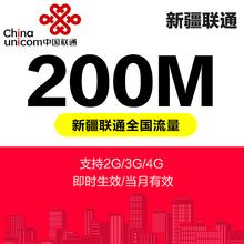 新疆联通全国流量200M当月有效XD