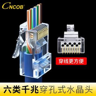 网络水晶头RJ45纯铜8P8芯镀金网线连接头通孔 CNCOB六类千兆穿孔式