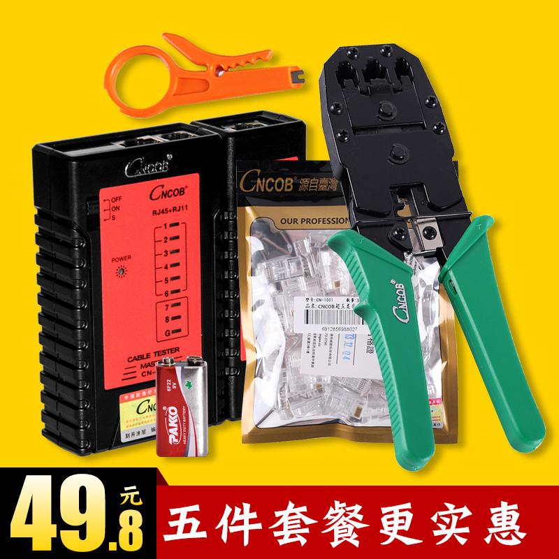 CNCOB подлинный кабель плоскогубцы набор инструментов + кабель тест инструмент +30 звезды кристалл глава сеть поддерживать инструмент