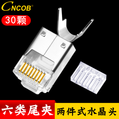[30pcs] CNCOB export type six shielded two-piece crystal head FTP Gigabit network RJ45 head with tail clip