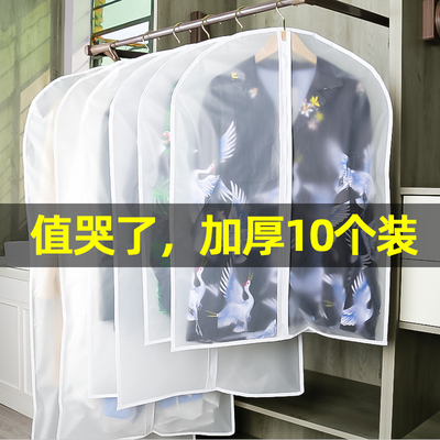 生活谷衣服防尘罩挂衣袋衣柜透明加厚挂式收纳家用衣物西装套皮草