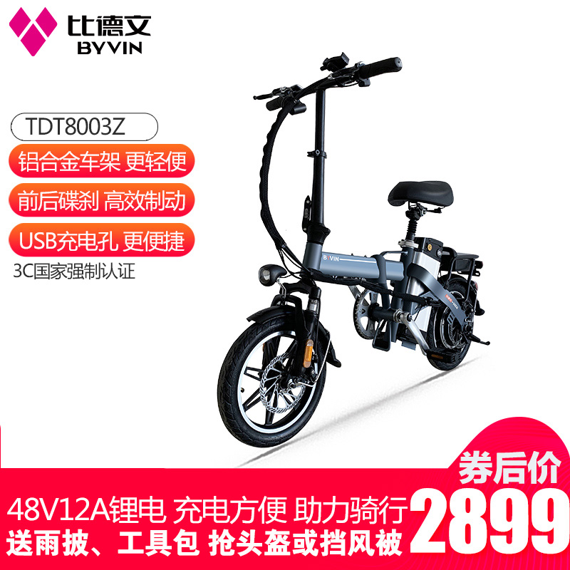 Bydevon electric bicycle 48V driving folding lithium electric car men and women electric car small adult battery car