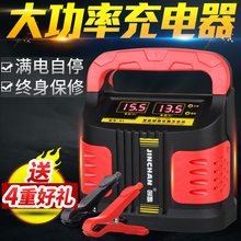 Battery Charger for Automobile and Motorcycle Full of Copper for Self-stop 12v24V Intelligent High Power Battery Charger