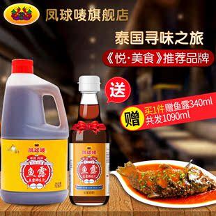 凤球唛鱼露750ml送340ml泰国风味酱油韩国泡菜专用调料潮汕调味汁