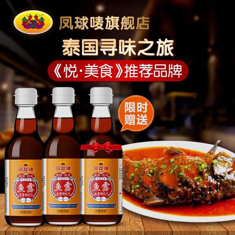 Финикс мяч марк рыба роса 340ml*2 в бутылках тайский тип ветер вкус вкус материал пузырь блюдо приправа рыба соус масло зима инь гонг суп материал