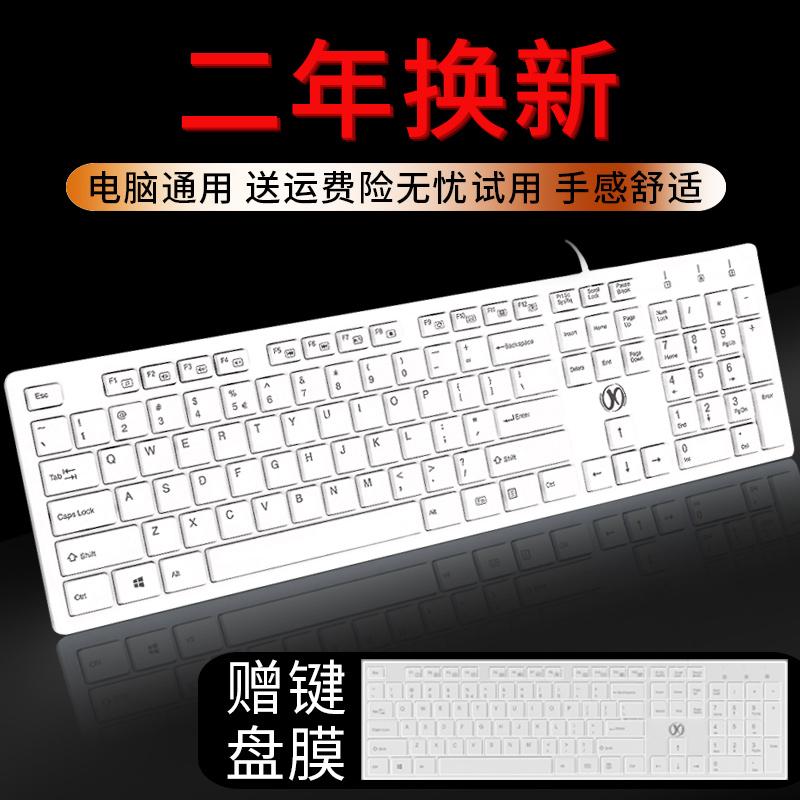 键盘台式游戏办公打字家用薄膜健盘