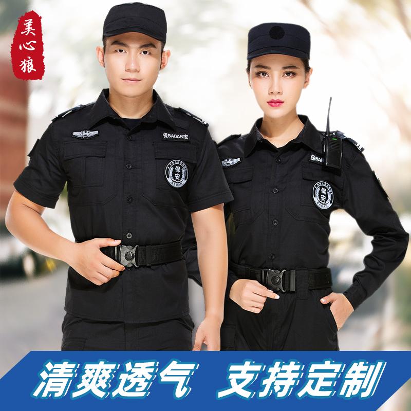 保安工作服夏装短袖男套装长袖物业