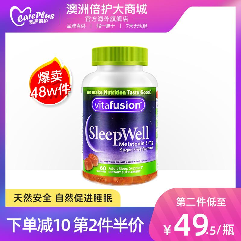 美国vitafusion褪黑素安瓶sleepwell睡眠软糖退黑色素助眠糖 片
