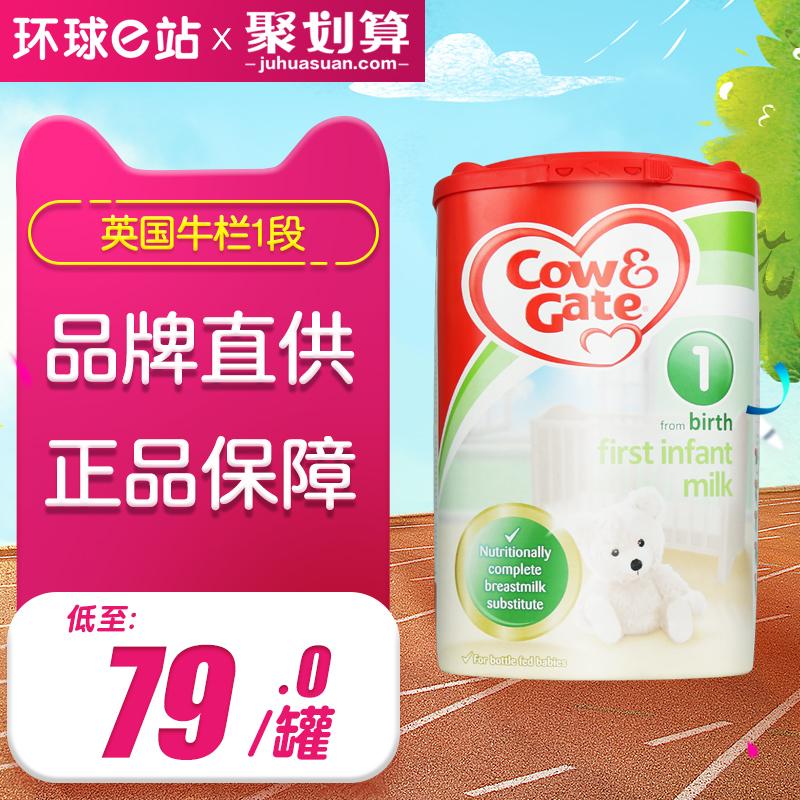英国牛栏1段奶粉Cow&Gate新生儿婴儿奶粉0-6月900g可购2段3段4段
