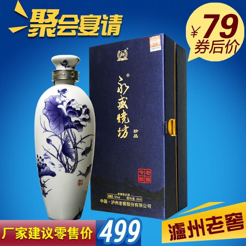 泸州52度永盛烧坊老窖专酿珍品白酒(用40元券)