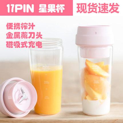 小米有品 17PIN星果杯榨汁机电动便携充电式小型果汁机玻璃搅拌杯