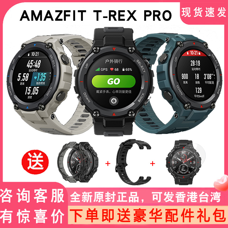 Amazfit T-Rex pro繁体推送户外智能运动手表 华米霸王龙trex pro
