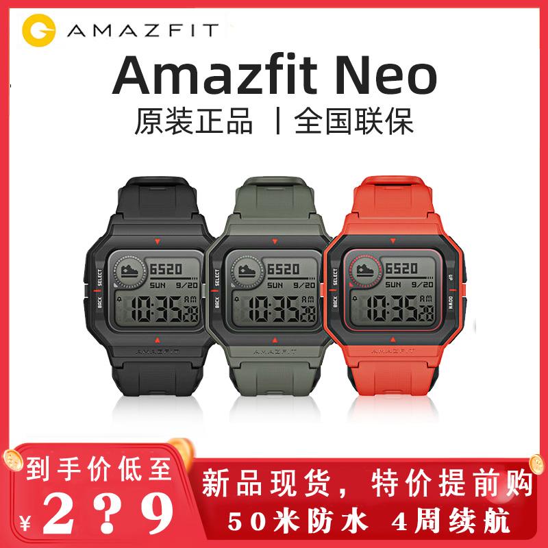 Amazfit Neo智能手表跑步运动户外防水游泳多功能复古手环华米neo