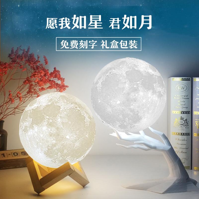 月亮灯3d打印月球灯行星小夜灯床头台灯创意送女友七夕情人节礼物