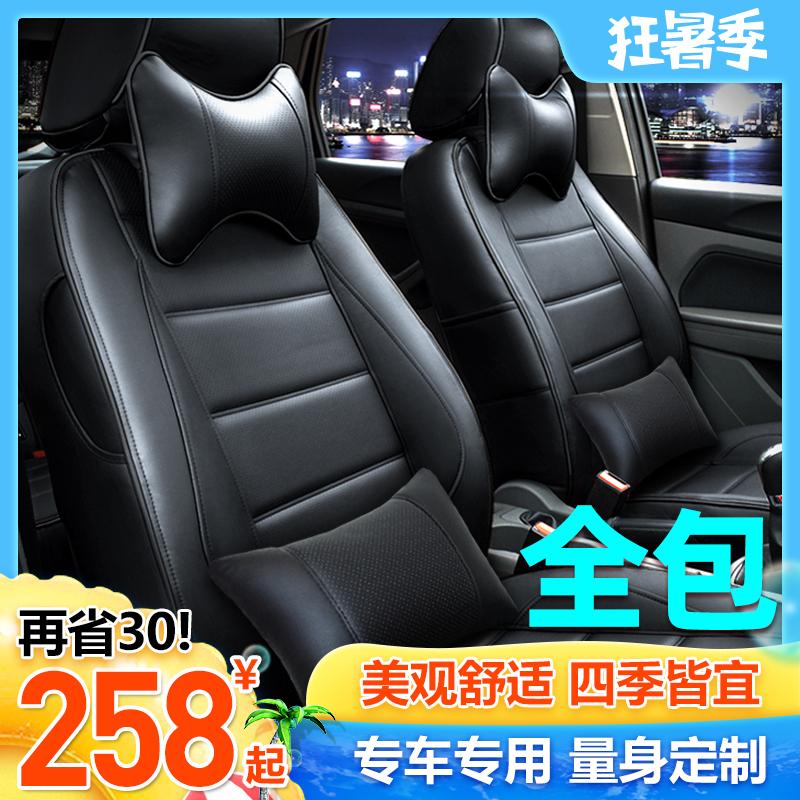 全包围汽车座套四季通用18新款19车套皮革专用座垫座椅套坐垫全包
