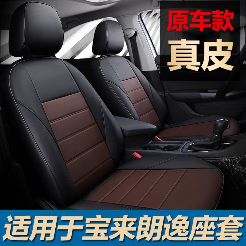 汽车座套全包真皮专用于大众朗逸捷达polo桑塔纳座椅套坐垫全包围