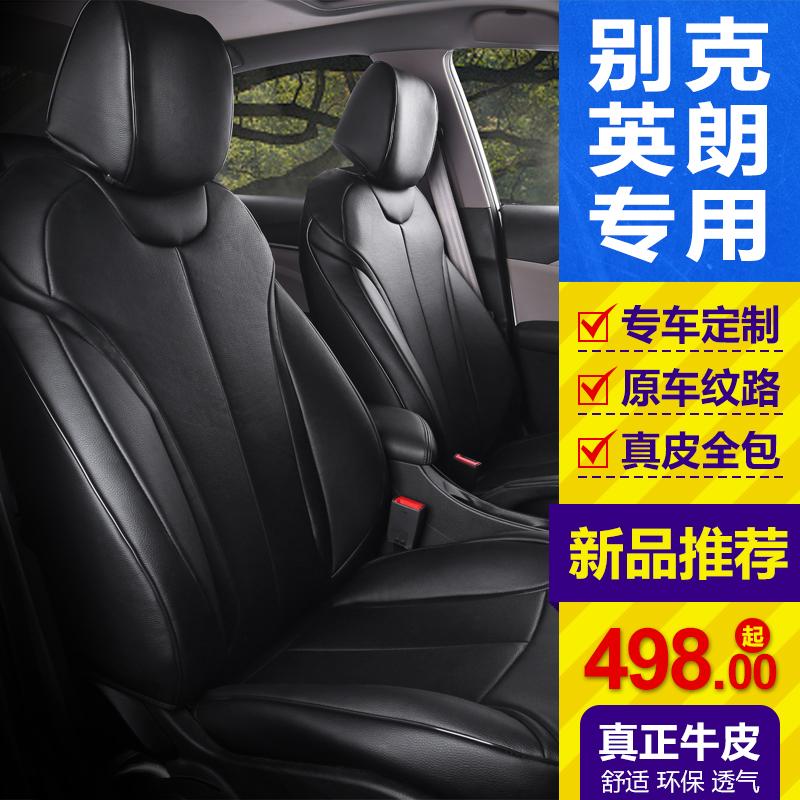 别克英朗威朗专用汽车座套全新款真皮座椅套四季通用座垫全包坐垫