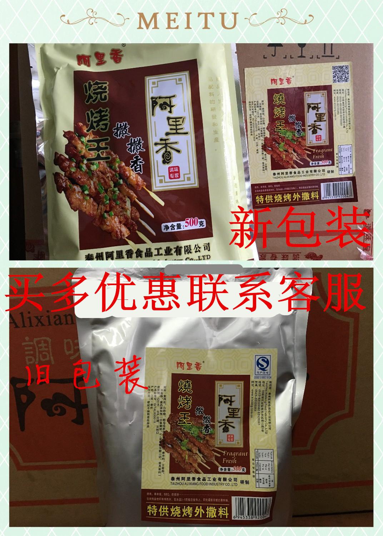 阿里香烧烤王烧烤撒料商用孜然微辣500克烧烤调料香辣四川3包包邮
