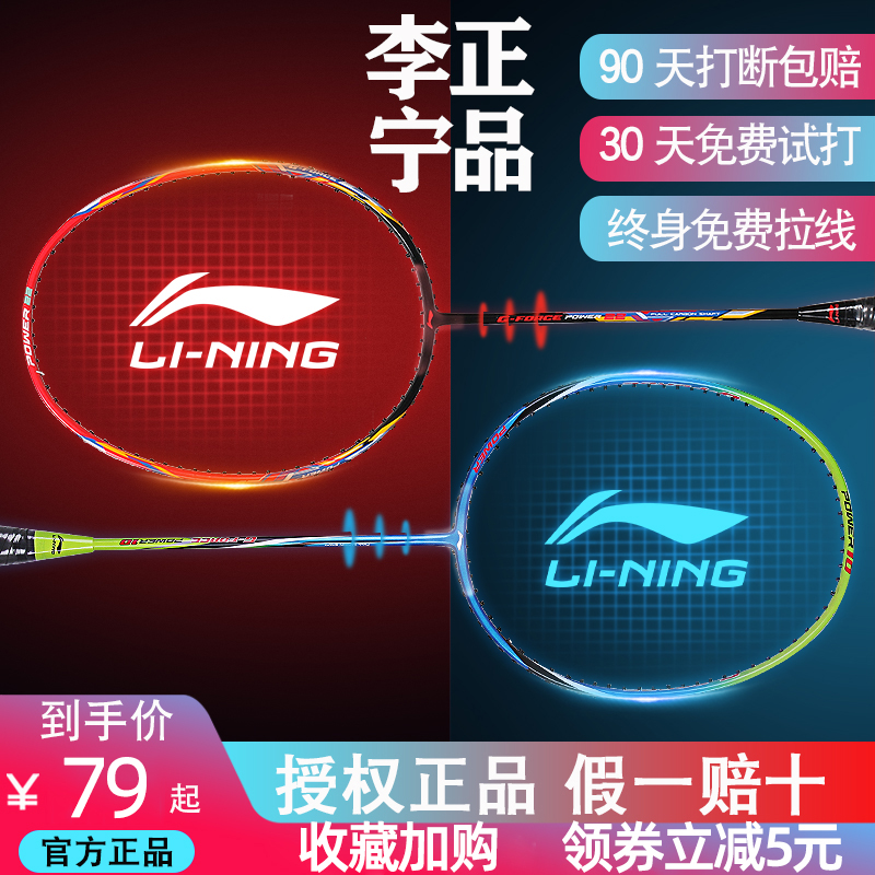 李宁羽毛球拍官网正品单拍双拍套装耐用型全碳素纤维女超轻专业级