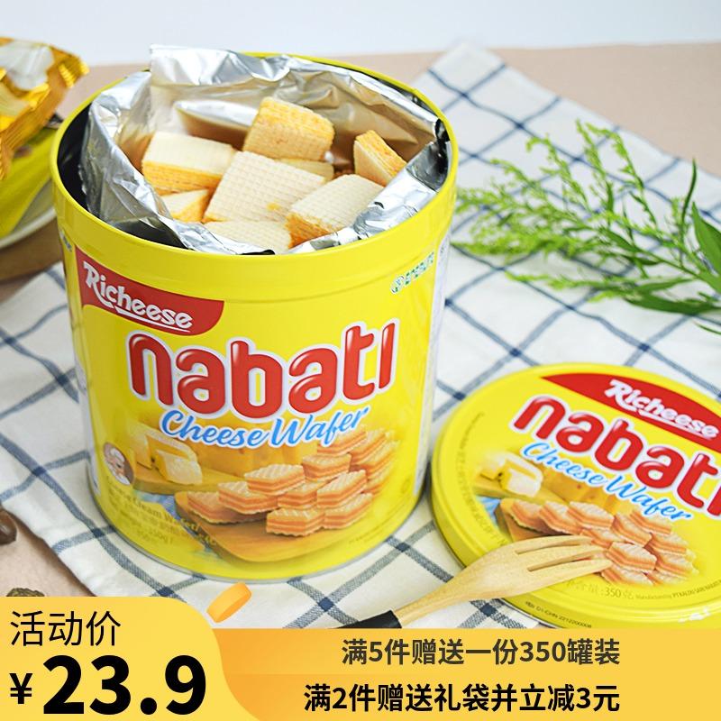 网红推荐零食印尼进口nabati芝士奶酪味丽芝士威化饼干350g