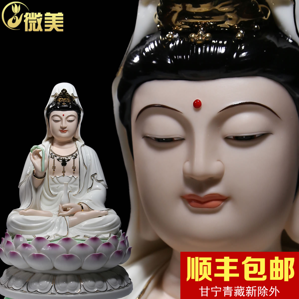 结缘10至19�甲�莲观世音菩萨像家居供奉观音佛像摆件家用陶瓷彩绘