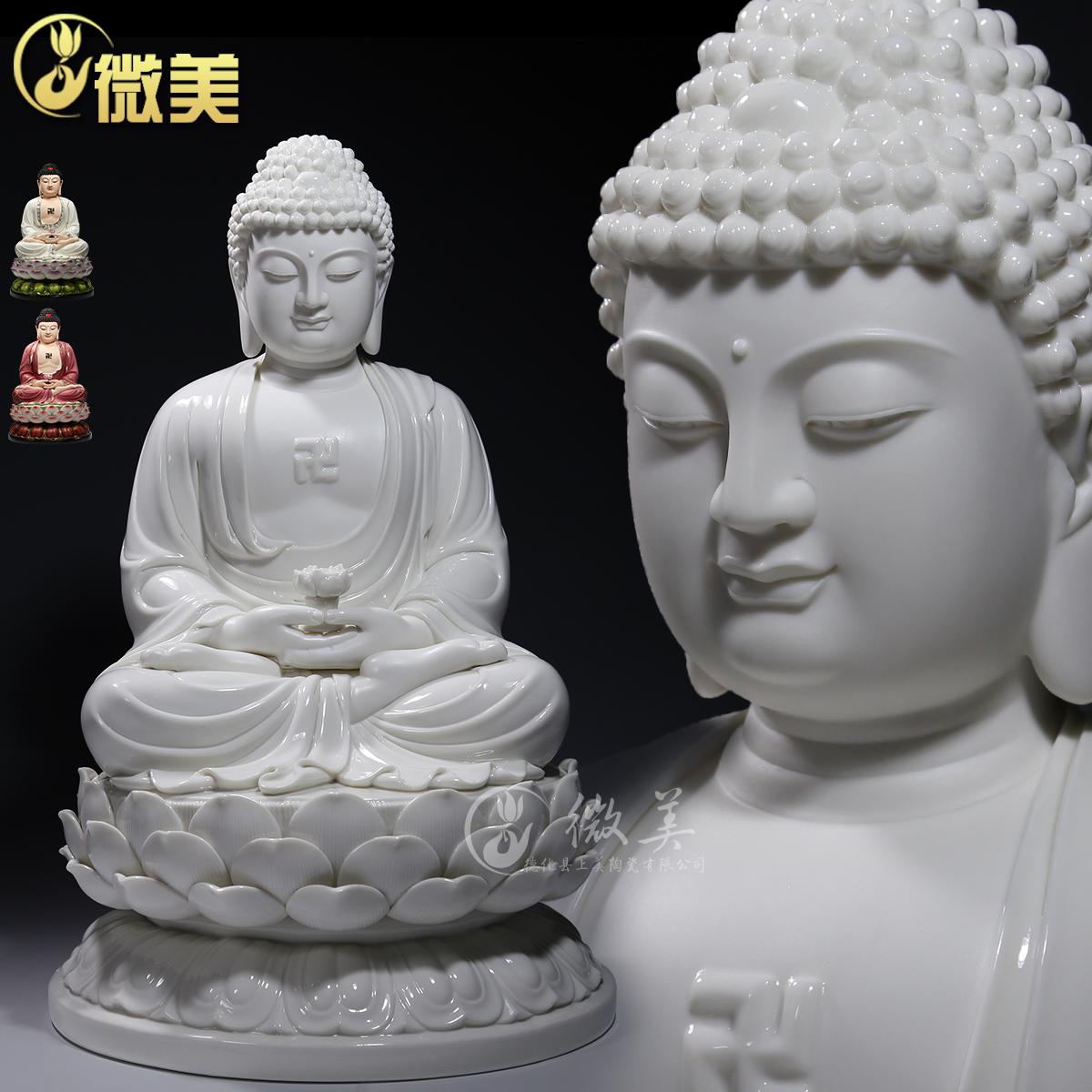 10至19�既�宝佛如来佛像供奉阿弥陀佛释迦牟尼佛祖药师佛陶瓷摆件