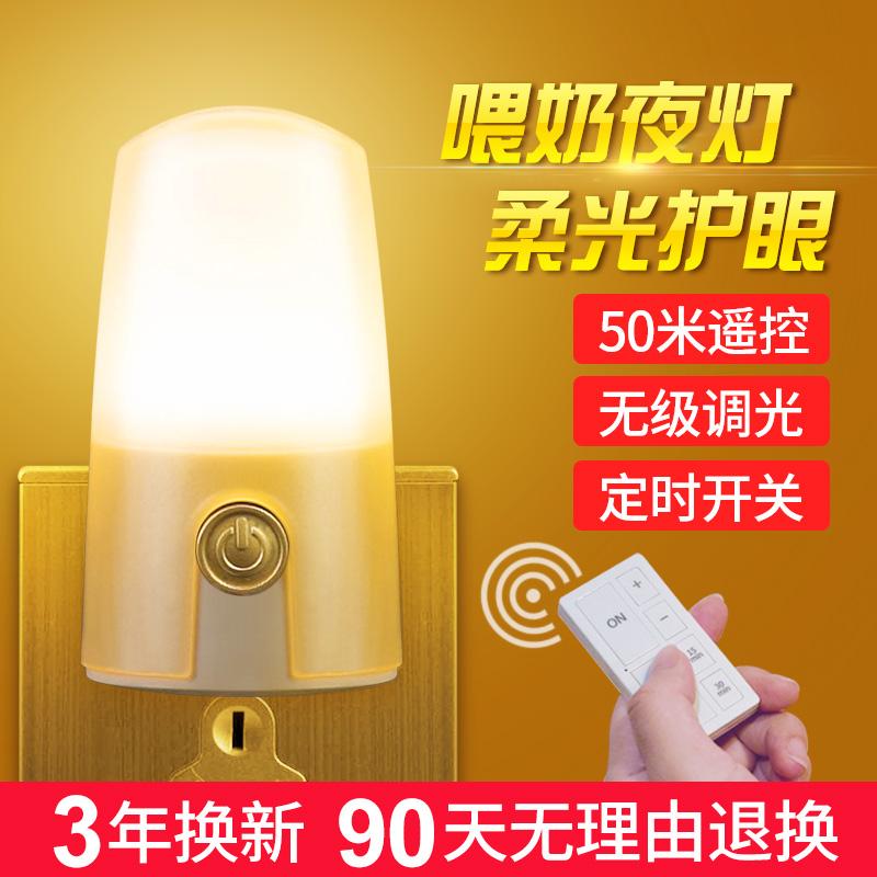 ??�led小夜灯插电卧室床头睡眠婴儿喂奶护眼创意节能夜光台灯泡
