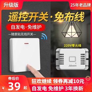 海得曼无线遥控开关面板免布线220v智能家用控制电灯头双控随意贴价格
