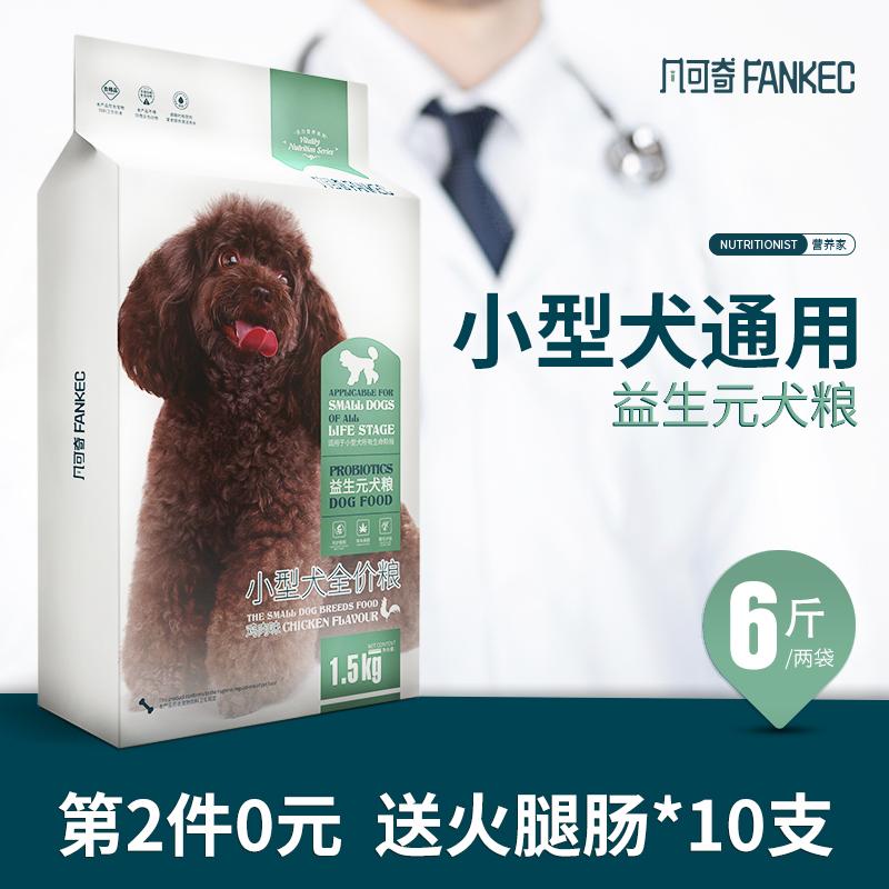 狗粮泰迪贵宾博美比熊斗牛金毛拉布拉多幼犬成犬小型犬通用型3斤