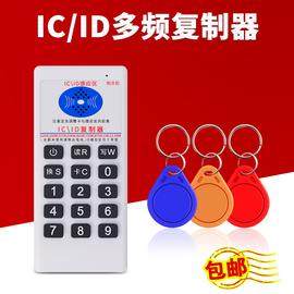 IC配卡器多频门禁卡读写器可反复擦写复制器ID空白卡读卡器拷贝机图片