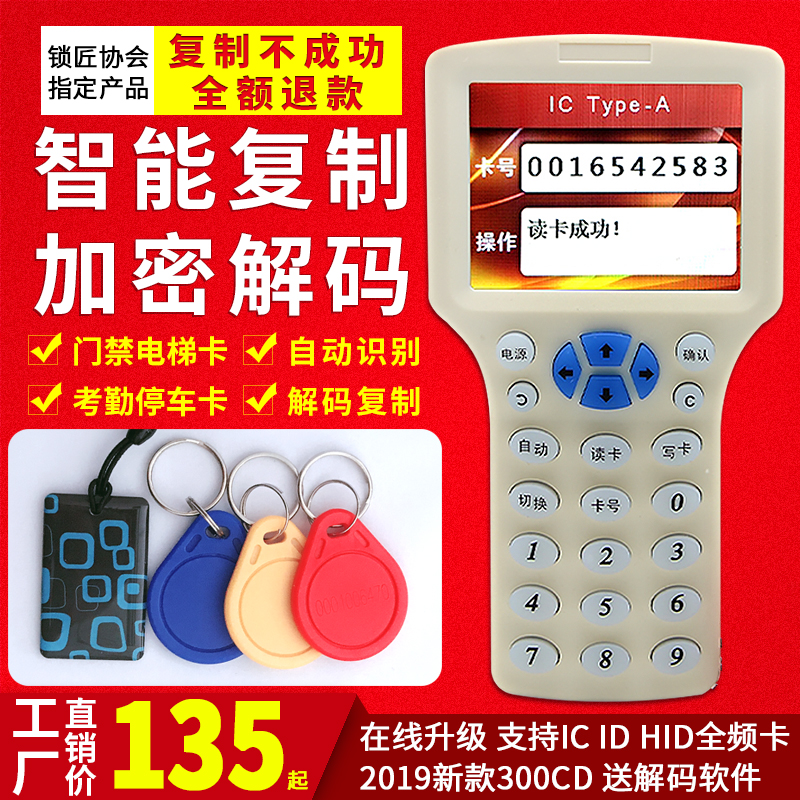 ic门禁卡读卡器id复制器万能物业补卡小区电梯卡复制加密感应配卡