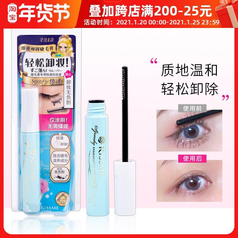 日本COSME大赏 Kiss Me睫毛膏专用卸除液卸妆液/卸妆蜜/卸妆水6ml