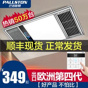 领10元券购买巴洛斯顿风暖集成吊顶排气扇灯浴霸