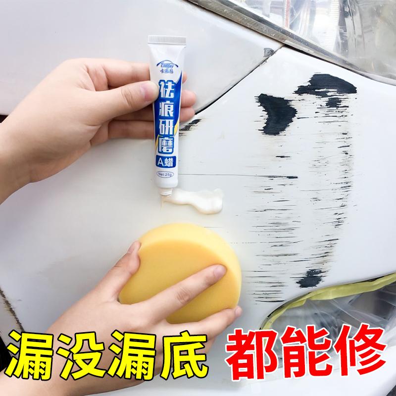 汽车补漆笔划痕修复神器小车漆面刮痕修补膏自喷漆白色用品黑科技